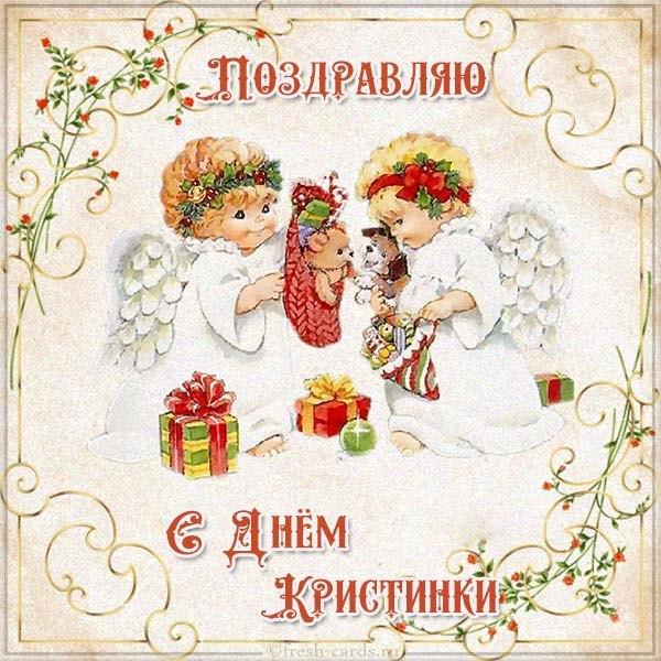 день ангела Кристины поздравления картинки
