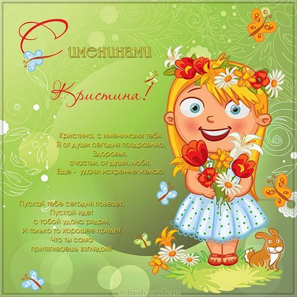 именины Кристины картинки поздравления