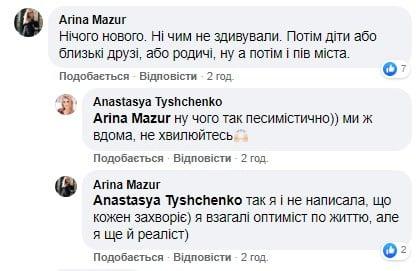 Уханьская зараза расползается по стране: на Черкасчине муж заразил жену