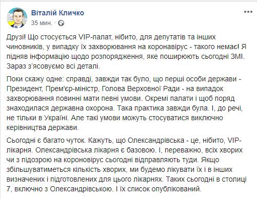 Журналисты сообщили о подготовке VIP-палат в больницах: Кличко дал объяснение
