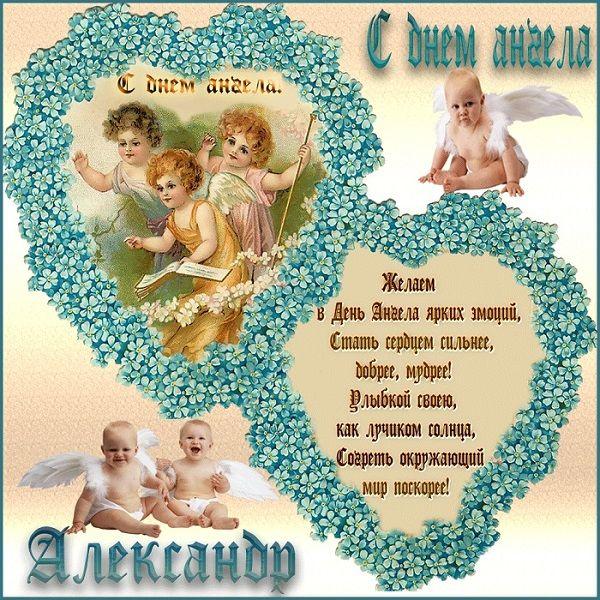 скачать открытки с днем ангела александр бесплатно