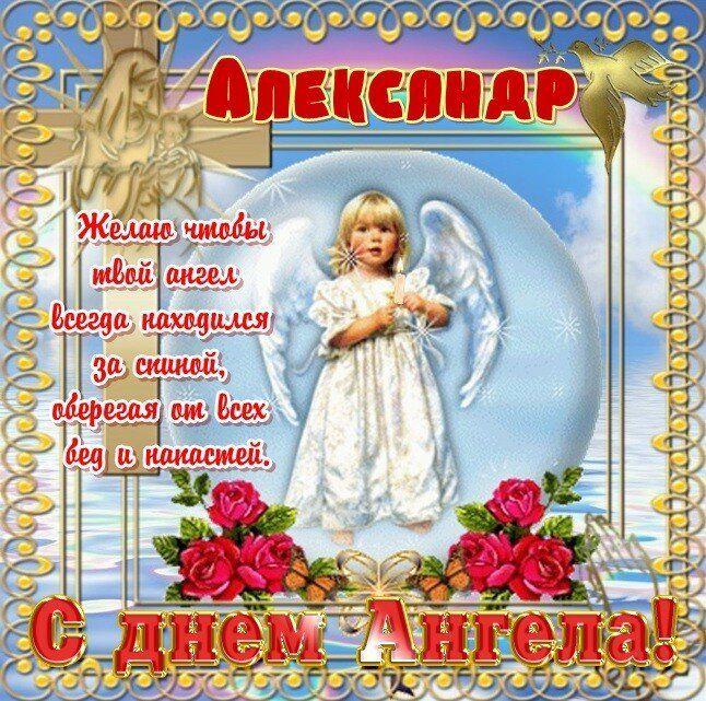скачать открытки с днем ангела александр
