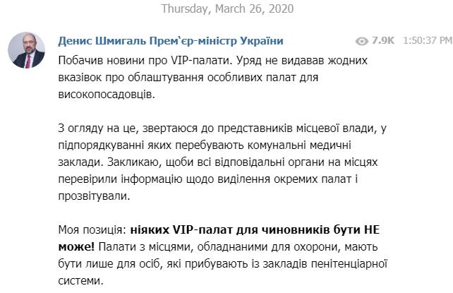 """""""Особые палаты"""": Шмыгаль жестко поставил точку в вопросе лечения чиновников от коронавируса"""