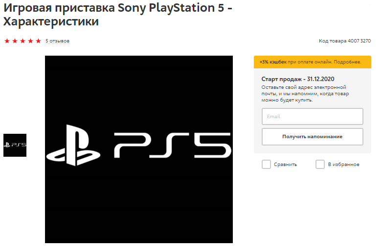 Страница PS5 на сайте М.Видео