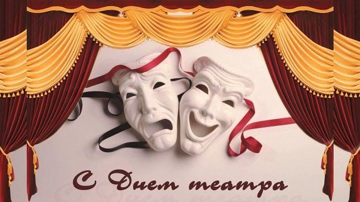 день театра картинки