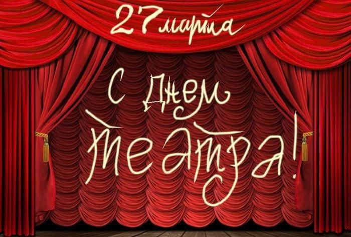 день театра картинки красивые