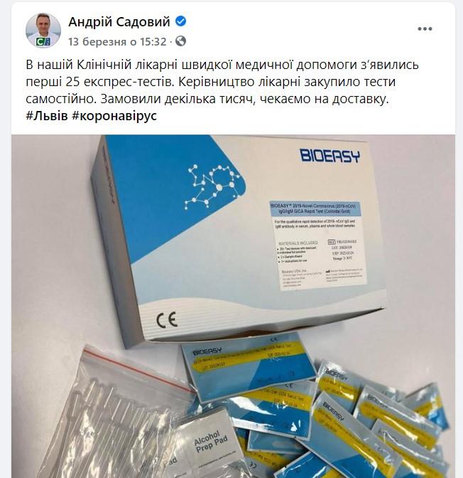 В Украину завезли поддельные тесты на выявление Covid-19