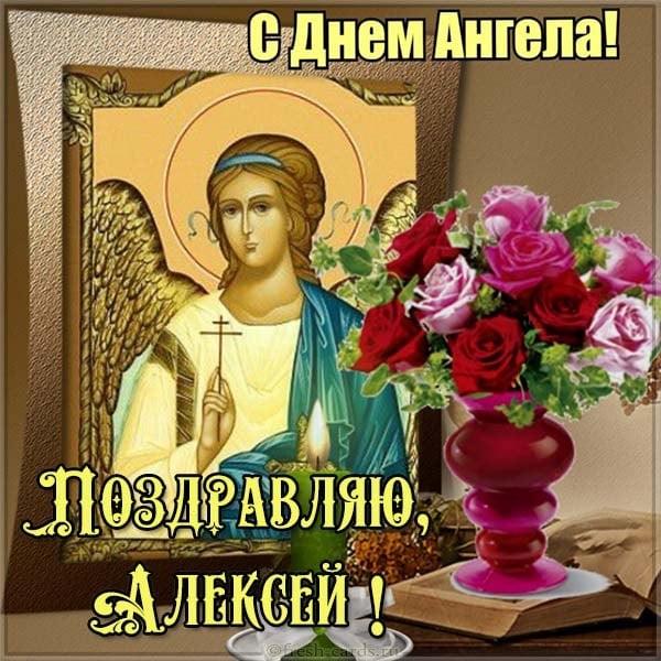 Открытки с днем Теплого Алексея