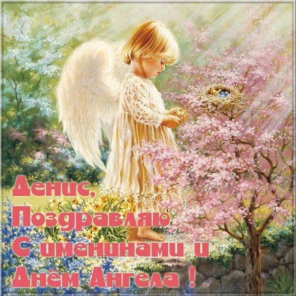 с днем ангела дениса открытки оригинальные