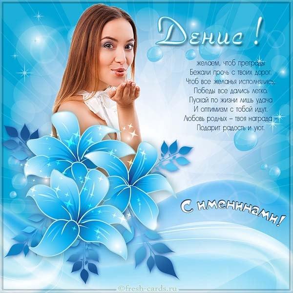 с днем ангела дениса открытки красивые