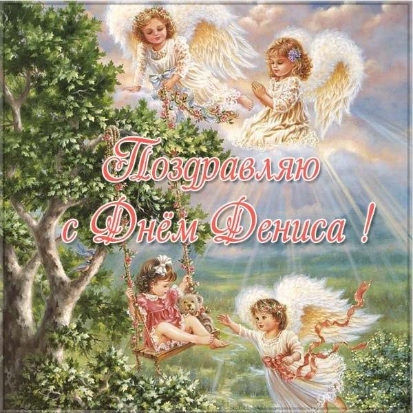 День Дениса 2020 – поздравления с Днем ангела Дениса и открытки чудные