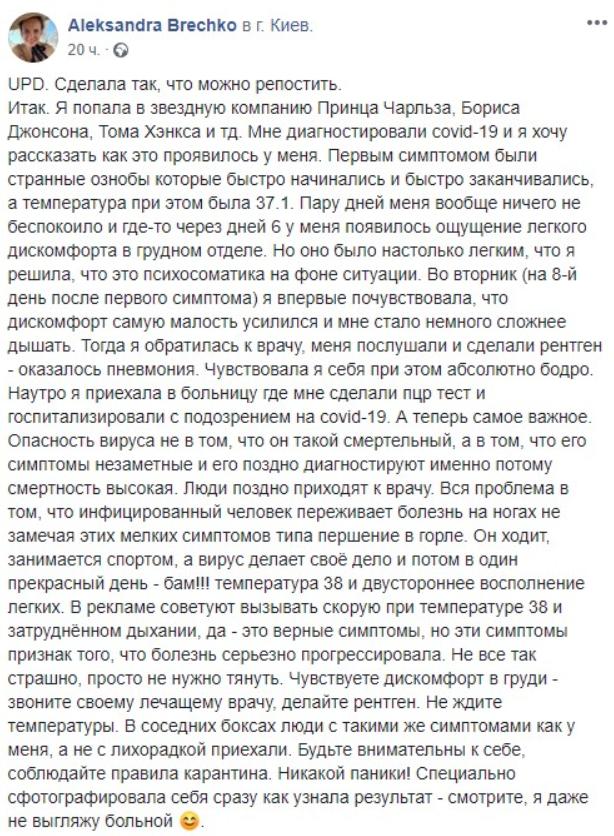 """""""Не ждите температуры"""": заболевшая коронавирусом украинка указала на главную опасность"""