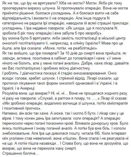 """""""Погані аналізи"""": стала відома причина смерті соціолога Бекешкіної"""