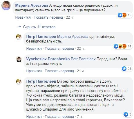 """""""Мародерство во время бедствия"""": в Сети оценили запрет шашлыков во время карантина"""