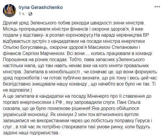 С вещами на выход: главы двух министерств подали в отставку - нардеп