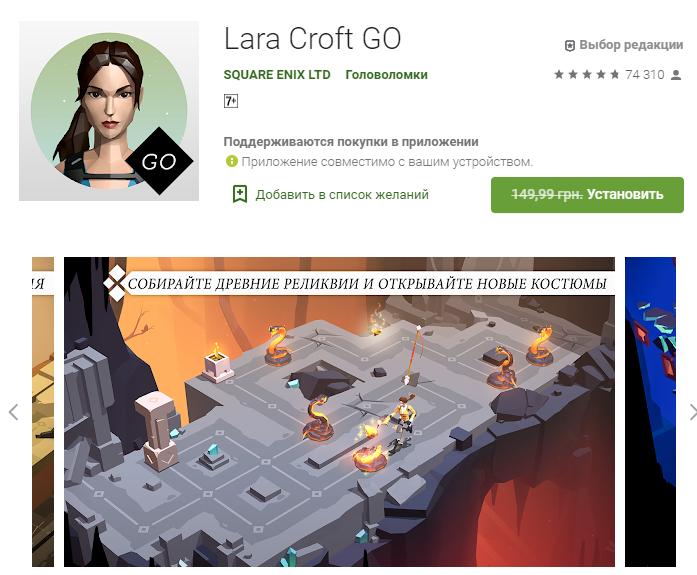 Страница Lara Croft GO в Google Play