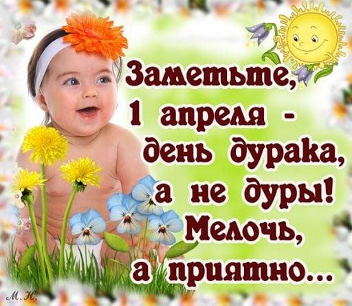 поздравления с 1 апреля в картинках подруге