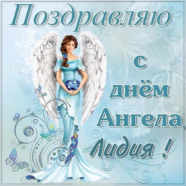 с днем ангела лидии открытки