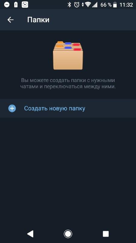 Меню создания папок в Телеграм