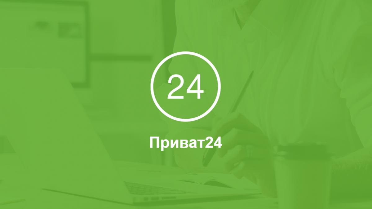 Логотип Приват24