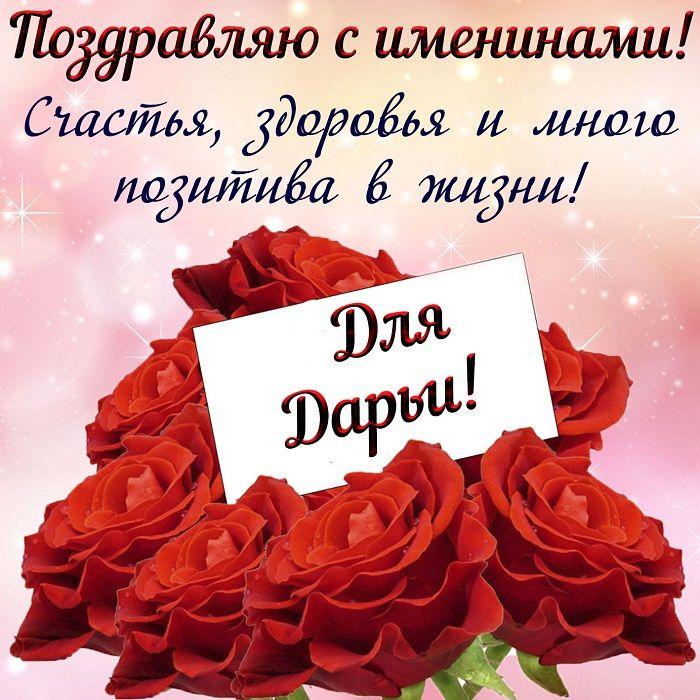 День ангела Дарья 1 апреля и іменини Дар'ї 2020 – поздравления и привітання