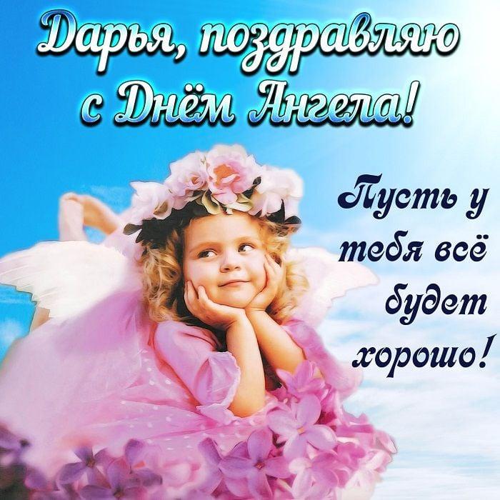 день ангела дарья картинки