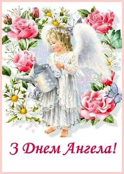 картинки з днем ангела дарина