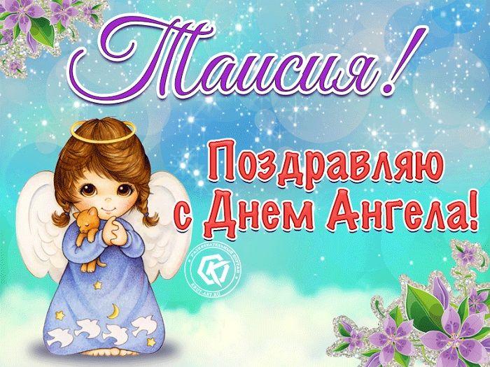 красивые открытки с днем ангела таисии