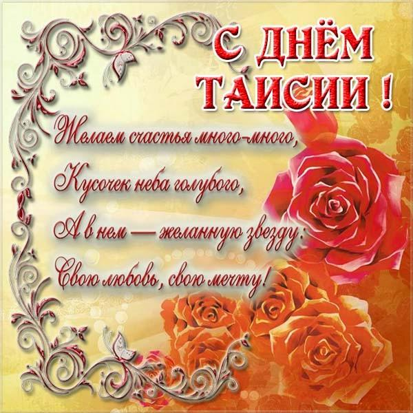 открытки с днем ангела таисии