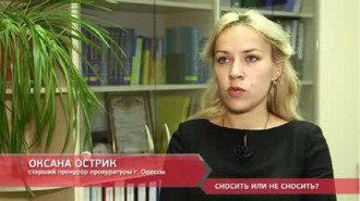 Оксана Острик