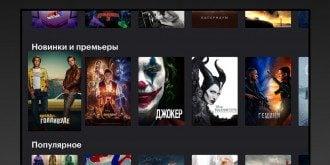 Приклад каталогу онлайн-кінотеатру Кінопошук HD