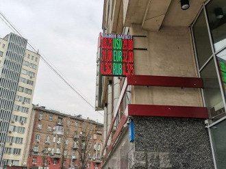 Курс долара в Україні офіційно пробив психологічний бар'єр