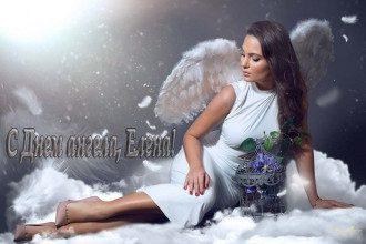 День ангела Елена 2020 – сказочные поздравления на именины Елены на словах и открытки