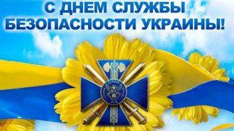 День СБУ привітання та поздравления прикольные