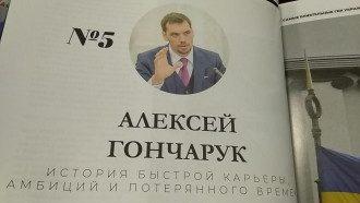 Влиятельные геи Украины