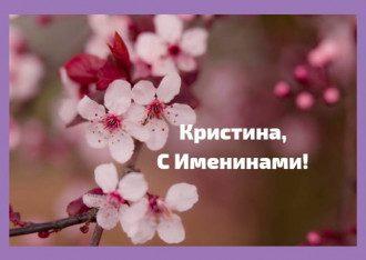 День ангела Кристины – красивые поздравления на именины Кристины 2020