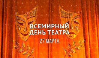 День театра картинки, поздравления с Днем театра в прозе, стихи
