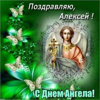 Теплый Алексей 2020 – поздравления и чудные открытки с Теплым Алексеем