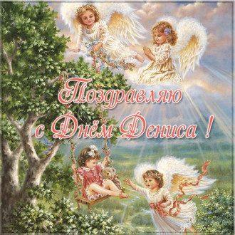 День Дениса поздравления с Днем ангела Дениса и открытки чудные