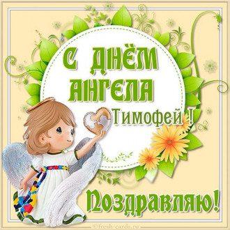 День Тимофія іменини привітання та Листівки З Днем ангела Тимофія