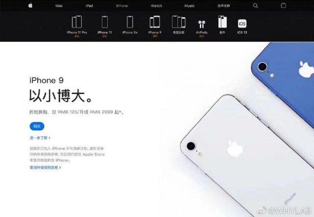 Изображение iPhone 9