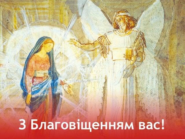 Привітання з Благовіщенням 2020 – дивні картинки, анімація й побажання