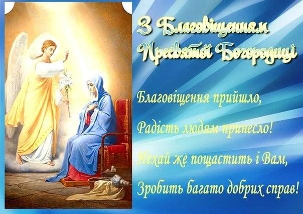 Привітання з Благовіщенням листівки красиві