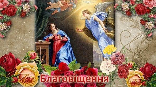 Привітання з Благовіщенням картинки