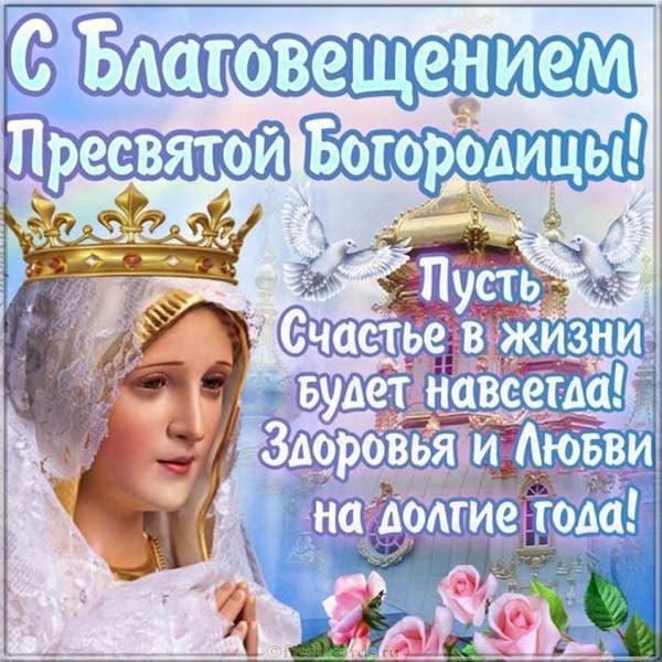 пресвятая богородица поздравления другу орловском полесье зубры