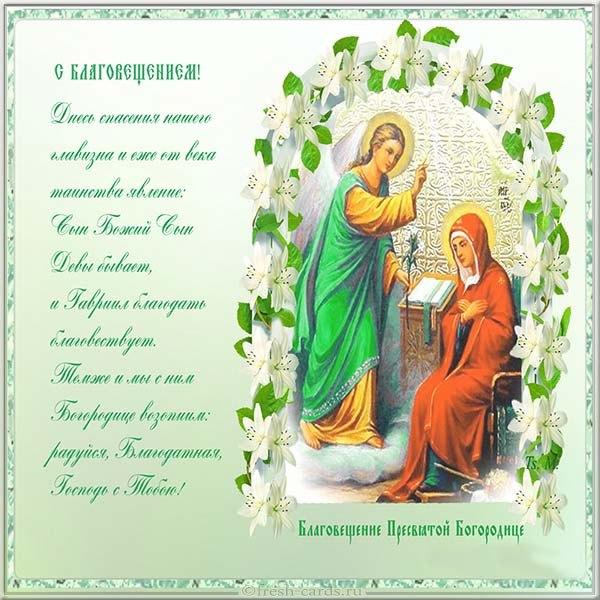 открытки с благовещеньем поздравления стихи
