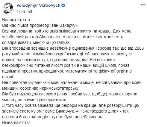 Святослав Вакарчук потерял отца: Иван Вакарчук умер