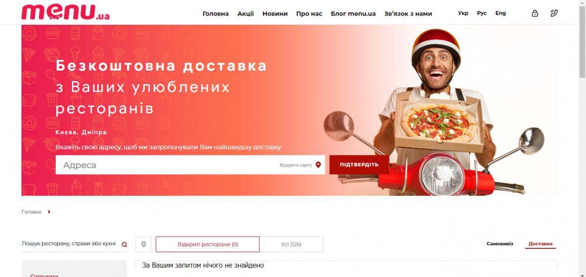 Сайт Menu.ua