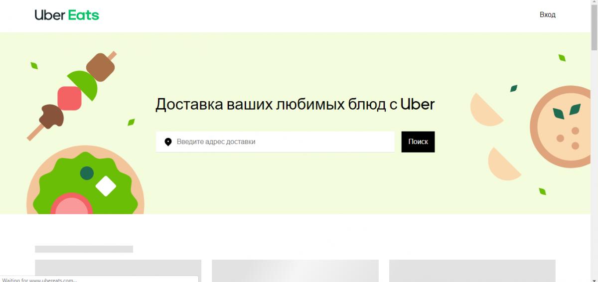 Меню Uber Eats