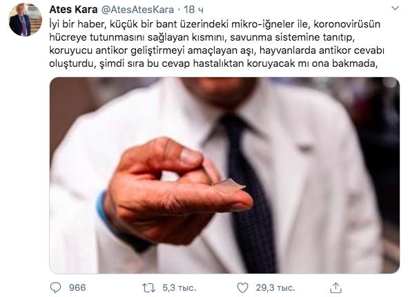 Вакцина от коронавируса: медики из Турции сообщили хорошие новости